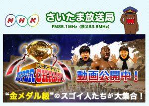 YOKO が世界一の口笛奏者としてスーパーチャンプMOVIEに出演しました。